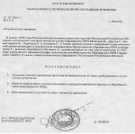 Постановление о кворуме парламента ЧРИ 12.01.2002.№ 11-2
