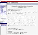 Post. Parl. Idigov A. v Zarubezhye starshi i podpis Maskhadova